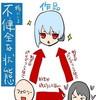 【悲報】女性ヱロ漫画家さん、とんでもない勘違いするwwwww